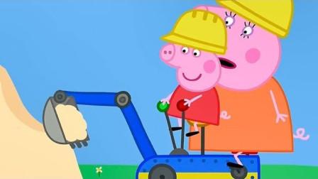 超有趣!小猪佩奇在开挖掘机吗?可是怎么坏了?乔治能帮大忙吗?儿童益智趣味游戏玩具故事