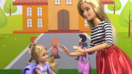 芭比娃娃故事 芭比送妹妹凯莉去上学 凯莉非常开心