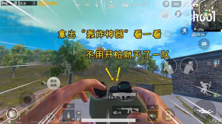 蓝一:灭队神器非它莫属,只要看到敌人在哪,不用开枪就能灭队