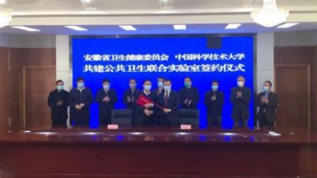 安徽省卫健委、中国科学技术大学共建公共卫生联合实验室