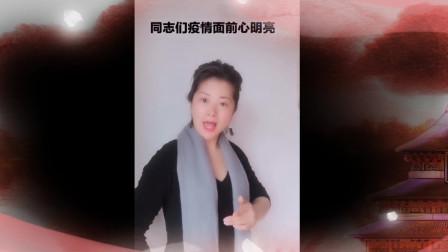 美女演唱抗冠肺炎新京剧