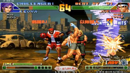 拳皇98c:太狠了,东丈凶狠打法暴揍韩国BJ,完全毫无还手之力