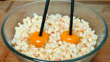 苹果加2个鸡蛋,这样做太美味了,比蛋糕还香,上桌瞬间就扫光