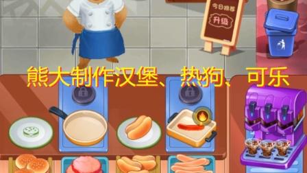 熊出没游戏城堡 美食餐厅熊大制作出美味汉堡、热狗、可乐