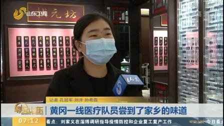 黄冈一线医疗队员尝到了家乡的味道 早安山东 20200219 高清版