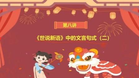 新东方在线周中同步录播课 五年级语文 五年级语文-刘贞-第9讲:《世说新语》中的文言句式(二)