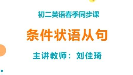 新东方在线周中同步录播课 初二英语 初二英语-刘佳琦-第9讲:条件状语从句