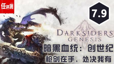 《暗黑血统创世纪》一款华丽复古的俯瞰视角ACT动作游戏
