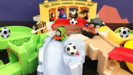 托马斯调车台玩具足球滑落测试亲子游戏