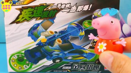 爆裂飞车风暴猎鹰拆箱试玩!小猪佩奇分享变形小汽车玩具
