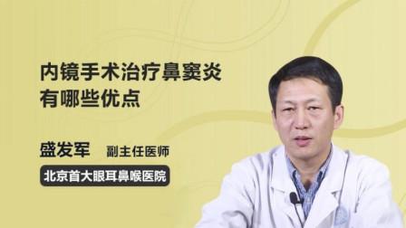 内镜手术治疗鼻窦炎有哪些优点?听医生一一介绍!
