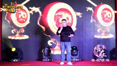 湖南长沙 农村唱歌大赛 胖哥上台 向天再借五百年