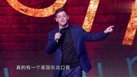 欢乐喜剧人:美国人艾杰西竟全职说中文脱口秀?连儿化音都会!