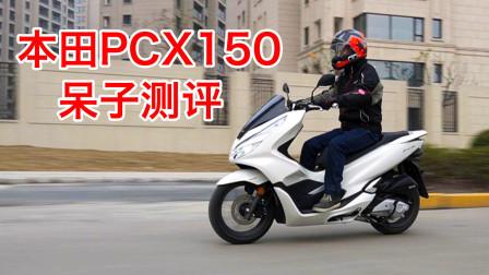 天价150cc踏板对比,本田PCX150骑士网呆子测评
