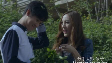 分手专家:张昊真是个呆子,第一次请Luna看电影,他竟看分手片