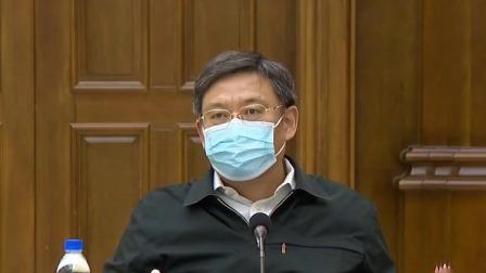 共度晨光 2020 张庆伟在黑龙江省应对新型冠状病毒感染肺炎疫情工作领导小组会议上强调