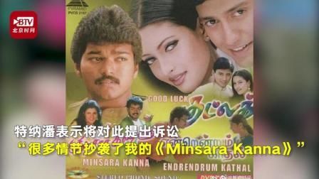 印度电影制作人指责《寄生虫》抄袭 韩国发行方:没听说
