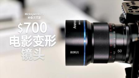 用700美金拍出40000美金的电影效果:SIRUI 50mm 变形电影镜头