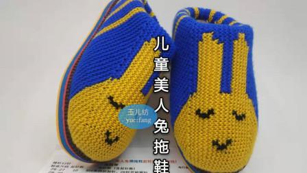 玉儿纺-儿童美人兔毛线拖鞋全集,小孩毛线拖鞋的织法附图纸如何钩织