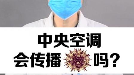 空调会传播新冠病毒吗?