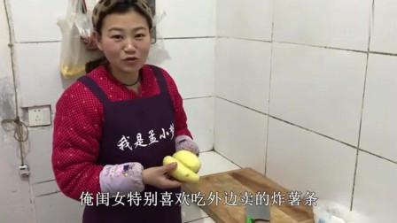 孩子想吃薯条不用再出去买了,技巧方法教给你口感和买的一模一样