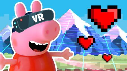 太搞笑了,佩奇带上VR眼镜看到了什么景象?小猪佩奇益智玩具故事