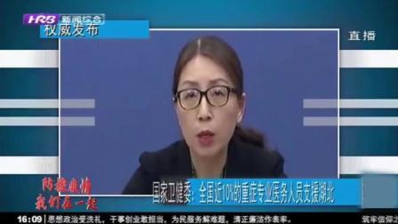 湖北省:神农架林区新冠肺炎患者清零,截至16日连续13天无新增