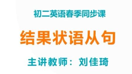 新东方在线周中同步录播课 初二英语 初二英语-刘佳琦-第10讲:结果状语从句