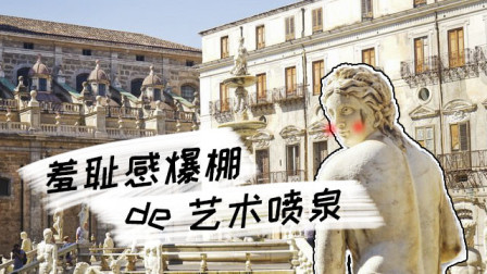 我要去旅行 第三季 意大利羞耻感爆棚的艺术喷泉,文艺复兴时期的见证