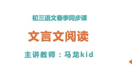 新东方在线周中同步录播课 初三语文 初三语文-马龙-第10讲:文言文阅读