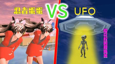 樱花穿越记33:蛋蛋化身女忍者跟外星人殊死搏斗,却惨遭失败!