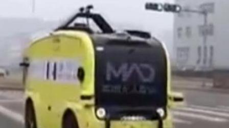 美团无人配送车在北京正式上路送外卖,设计最大时速20公里