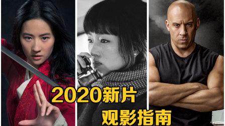 票票指北 | 2020哪几部新片值得看?最新观影指南都在这!