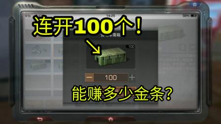 """明日之后:连开100个""""免费""""宝箱!能赚多少金条?很合适新手"""