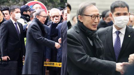 韩前总统李明博获刑17年!出庭时一脸微笑 热情与支持者握手