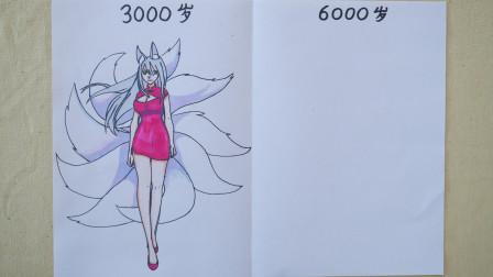 """狐妖每隔3000年颜值变化多大?漫画妲己3000岁6000岁,变""""漂亮"""""""