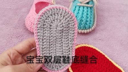 第32集大小宝手工婴儿双层鞋底的缝合方法,毛线宝宝鞋钩针编织花样图片