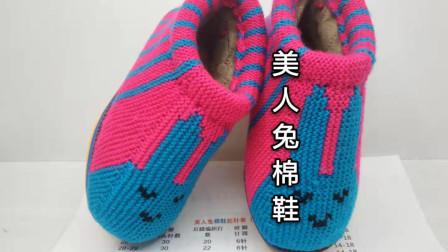 玉儿纺-美人兔大人毛线棉鞋编织教程全集,鞋后跟起头织棉鞋编视频钩法图解视频教程