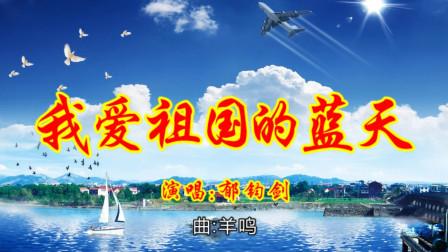 郁钧剑《我爱祖国的蓝天》,歌声嘹亮,恢弘大气,推荐啦!
