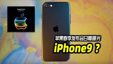 2020年了,不支持5G的iPhone还能要?苹果春季发布会前瞻