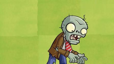 植物大战僵尸:小丑放大招