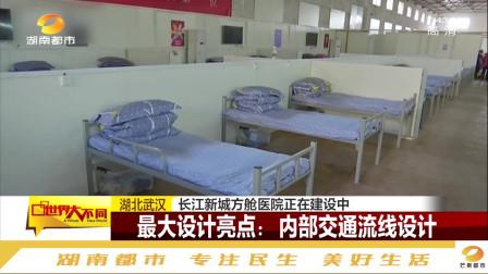 武汉:长江新城方舱医院开启建设,治疗区域面积达2.8万平方米