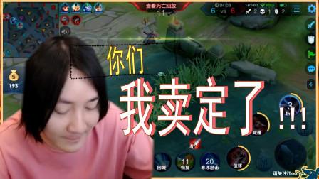张大仙李白打野开局10分钟没拿到一个蓝!大仙气得只想卖队友!