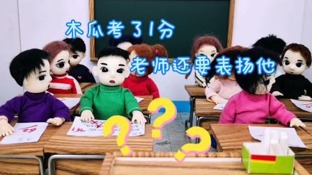 老师额外奖励1分,木瓜还是只考了1分,成绩相当稳定啊
