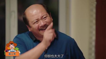 乡村爱情12:谢广坤变本加厉,王小蒙头破血流