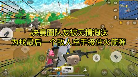 香肠派对:队友刚枪被无情淘汰,决赛圈发现敌人空手接住火箭弹