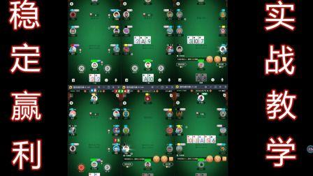 【天堂德州扑克教学第二季】你需要了解你的对手!第一集(下)
