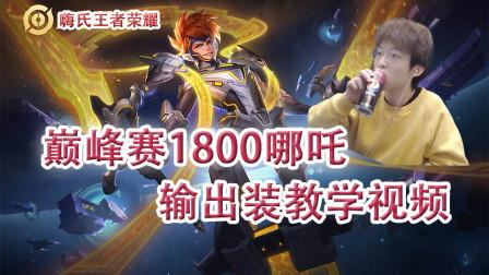 嗨氏王者荣耀:巅峰赛1800哪吒输出装教学视频