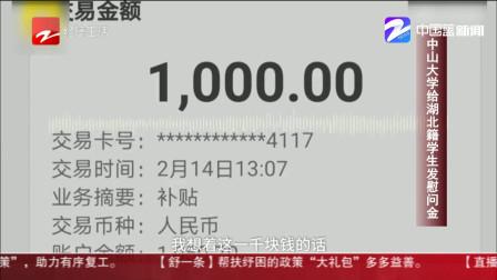浙江经视新闻 中山大学湖北籍学子 发放一千元慰问金