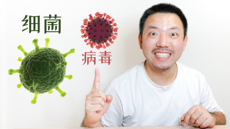 细菌和病毒有什么区别?拿出1张百元大钞,肉眼直接看出答案!